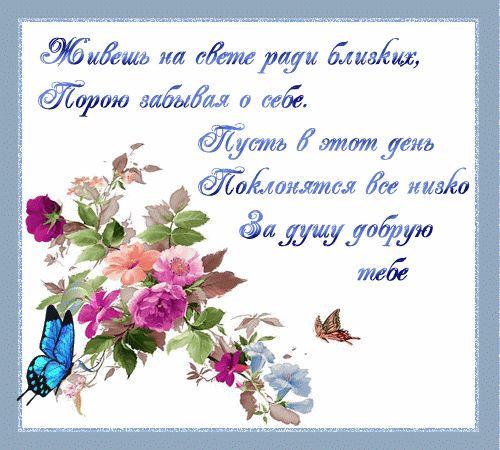 Короткие добрые поздравления в стихах женщине