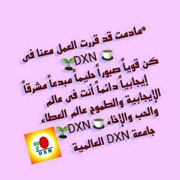 Pin By Jalila On Dxn World Sal Drinks