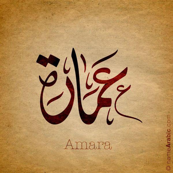 Ammara Name With Arabic Calligraphy تصميم بالخط العربي لإسم Ammara عمارة معنى الاسم اس Calligraphy Design Calligraphy Wallpaper Arabic Calligraphy Design