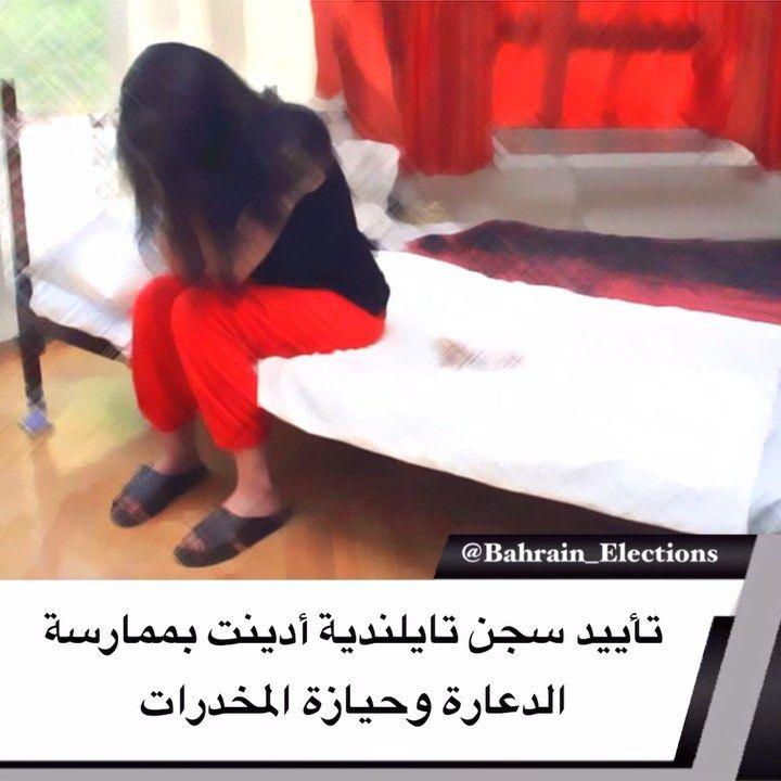 البحرين تأييد سجن تايلندية أدينت بممارسة الدعارة وحيازة المخدرات أيدت محكمة التمييز سجن تايلندية أدينت بممارسة الدعارة وح In 2020 Summer Dresses Election Bahrain