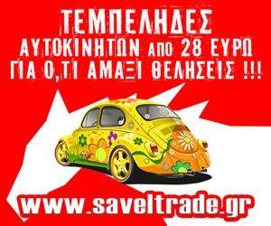 SAVELTRADE: Η SavelTrade δραστηριοποιείται στο χώρο της εμπορίας ανταλλακτικών αυτοκινήτων και αξεσουάρ αυτοκινήτων από το 1979.   Το 2006 η SavelTrade ξεκίνησε να δραστηριοποιείτε και σε άλλους τομείς: Αξεσουάρ Apple iPHone καθώς και διαφορά πρωτοποριακά προϊόντα για το σπίτι το γραφείο και το αυτοκίνητο.