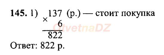ГДЗ 145 - ответы к учебнику математика 5 класс Никольский
