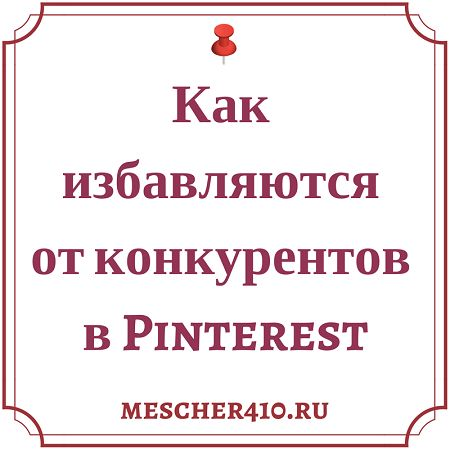 Последние новости Pinterest: как глюки системы позволяют избавляться от конкурентов при помощи замены ссылки #pinteresttips #pinterestmarketign #pinterestнарусском