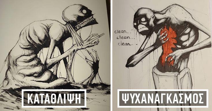 Καλλιτέχνης ζωγραφίζει τις ψυχικές ασθένειες σε ρεαλιστικές απεικονίσεις. - Τι λες τώρα;