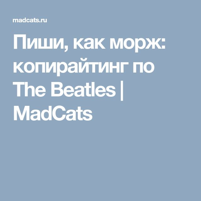 Пиши, как морж: копирайтинг по The Beatles   MadCats