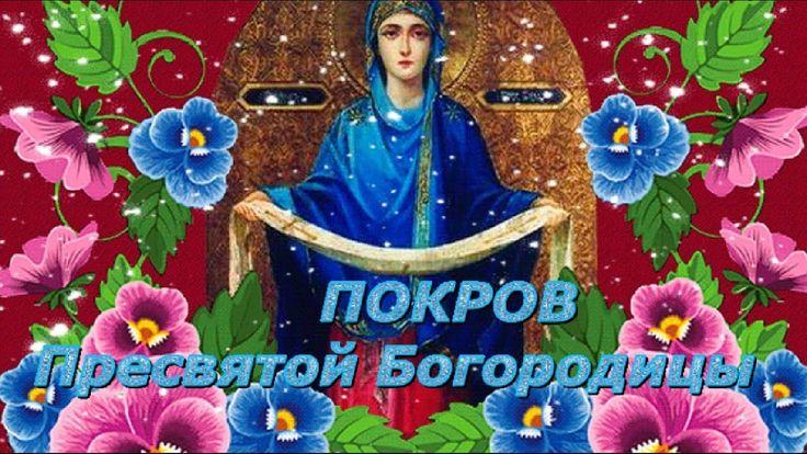 ПОКРОВ ПРЕСВЯТОЙ БОГОРОДИЦЫ КРАСИВОЕ ПОЗДРАВЛЕНИЕ С ПОКРОВОМ ПРЕСВЯТОЙ Б...