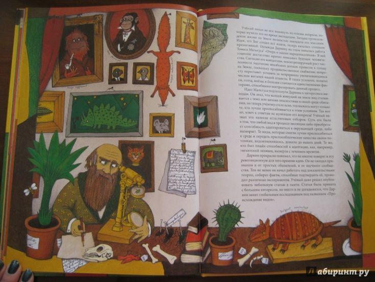 Иллюстрация 16 из 30 для Чарльз Дарвин - Ли-Юнь Инь | Лабиринт - книги. Источник: Никoль