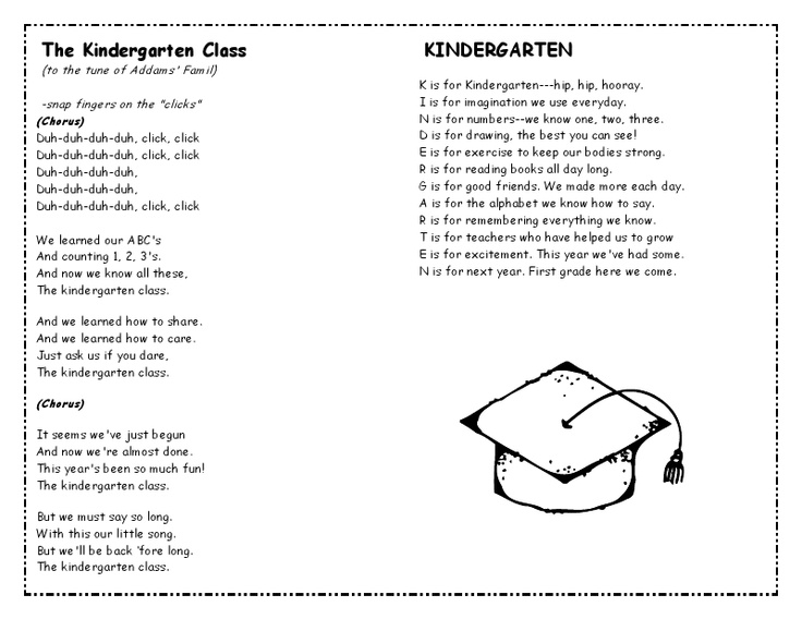 The Kindergarten Class  ~ sung to the tune of the Addam's Family.