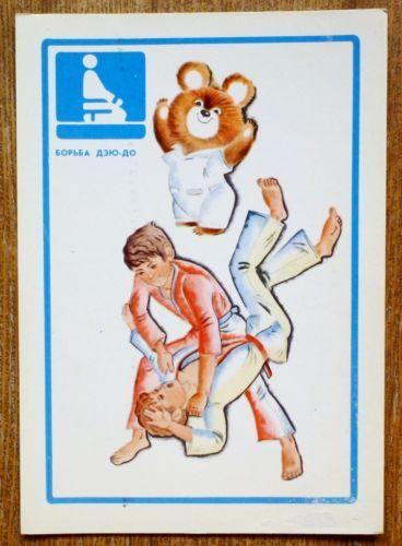 1979 RUSSIAN POSTER-CARD OLYMPICS OLYMPIC MASCOT MISHA BEAR SPORT JUDO STRUGGLE