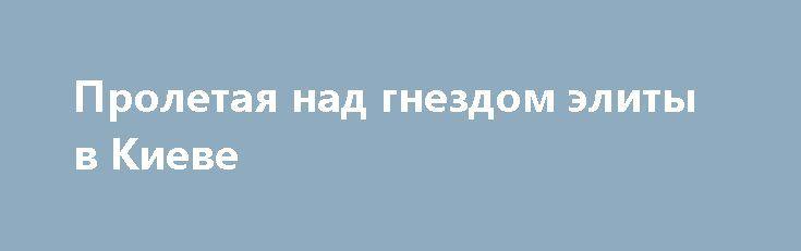 Пролетая над гнездом элиты в Киеве http://rusdozor.ru/2017/07/09/proletaya-nad-gnezdom-elity-v-kieve/  Весело и радостно встретили в Киеве День независимости США. Лица украинского бомонда на приёме у американского посла так ярко светились счастьем, будто Украина – преуспевающее государство, а не «банановая республика», управляемая из Госдепа. Пока участники фуршета приносили жертвы Бахусу, бойцы ...
