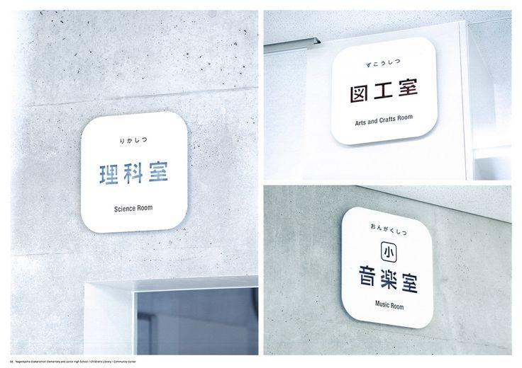 おおたかの森 小・中学校/こども図書館/センター | 公益社団法人日本サインデザイン協会(SDA)