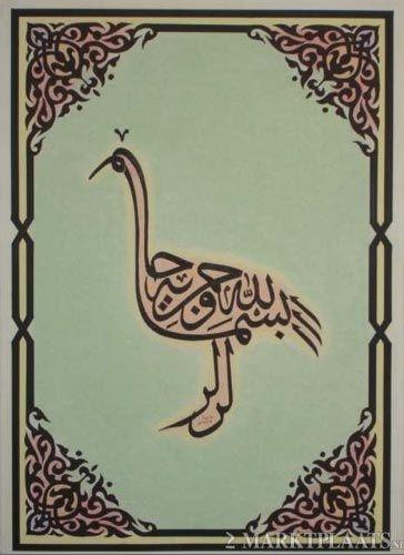 Arabic Calligraphy provides endless ways to be creative    http://www.gevondenopmarktplaats.nl/2011/09/22/arabische-islamitische-schilderijen-arabische-kalligrafie-cursussen/
