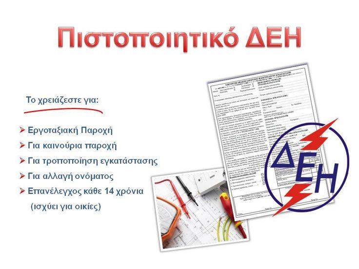 Πιστοποιητικό ΔΕΗ / Υπεύθυνη Δήλωση Εγκαταστάτη Ηλεκτρολόγου (ΥΔΕ). (πατήστε το link κάτω  από την εικόνα) Για περισσότερες πληροφορίες:  Τηλ.Επικοινωνίας: 211 40 12 153  Site: www.techniki-express.gr