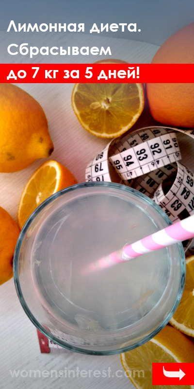 Лимонная диета. Сбрасываем до 7 кг за 5 дней!   Здоровье. Диеты ... 445fdb70830