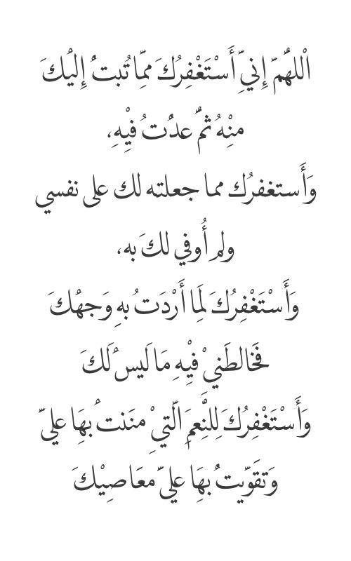 استغفر الله العظيم رب العرش العظيم من كل ذنب عظيم و أتوب اليه