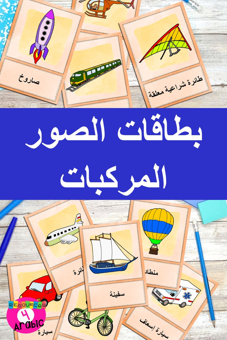 Arabic vehicles vocabulary cards in 2020 vocabulary