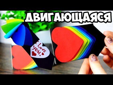 Движущиеся СЕРДЕЧКИ / Радужная ОТКРЫТКА из бумаги - YouTube