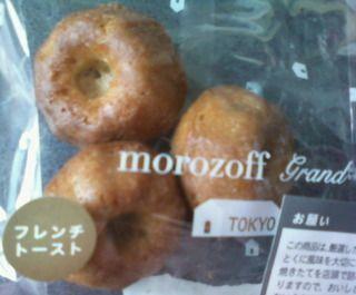 焼クグロフ(フレンチトースト)