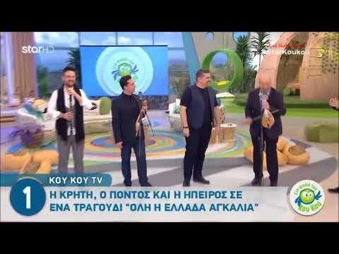 Ζωιδακης-Καψαλης-Τσαχουριδης-Τσικος-Στη Φωλιά των Κου Κου - YouTube