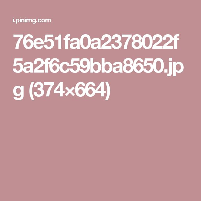 76e51fa0a2378022f5a2f6c59bba8650.jpg (374×664)
