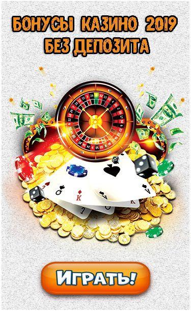 казино деньги и фриспины без депозита