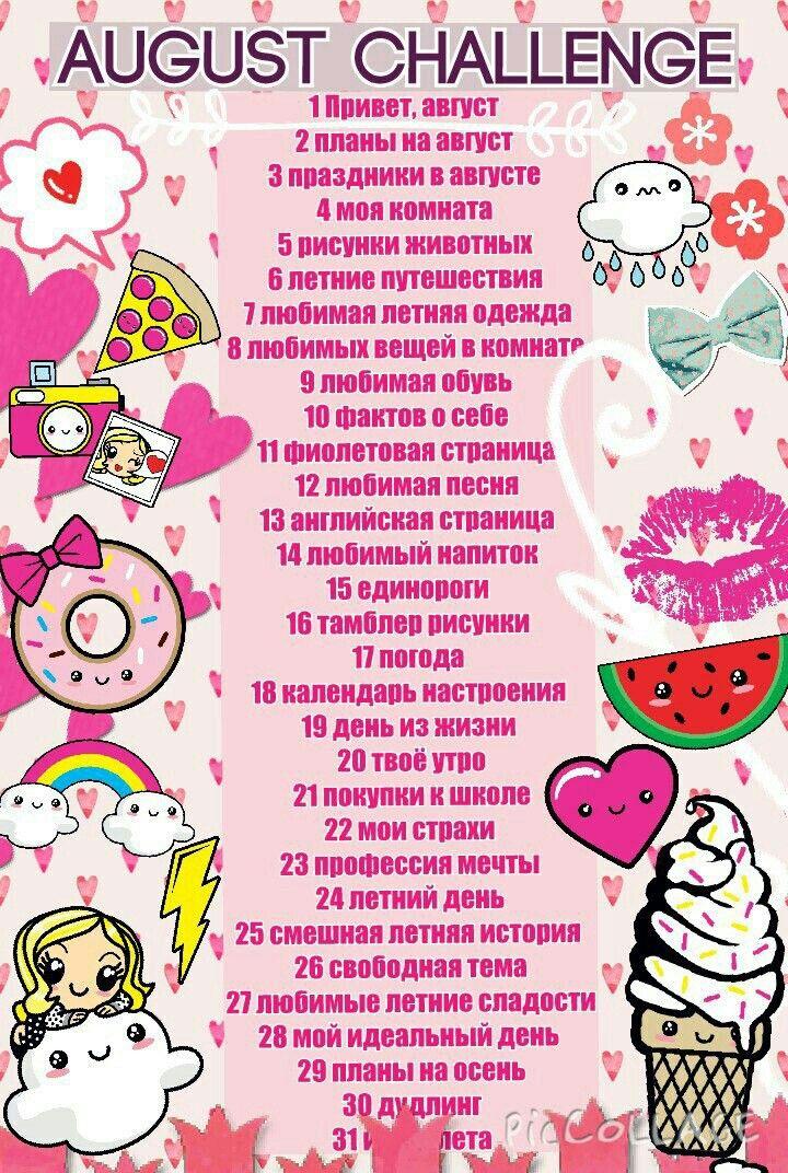 Что должно быть в августе))