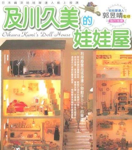 miniature magazine