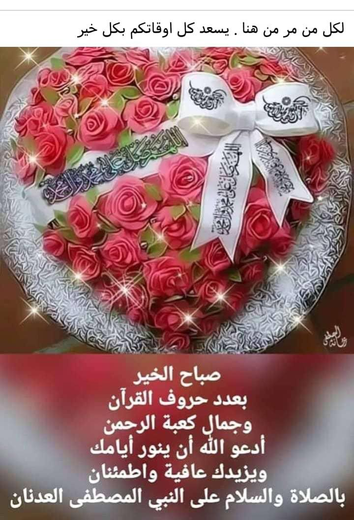 Pin By Ummohamed On اسماء الله الحسنى Good Morning Quotes Morning Qoutes Blessed Friday