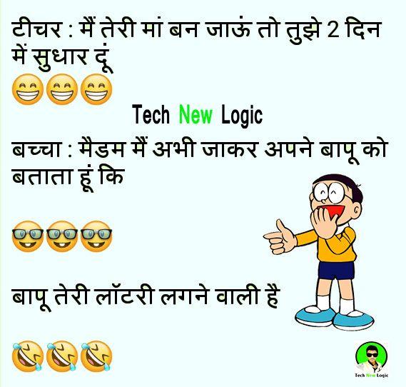 Best Of Teacher Student Jokes In Hindi For Whatsapp Images 2020 Student Jokes Jokes Jokes In Hindi