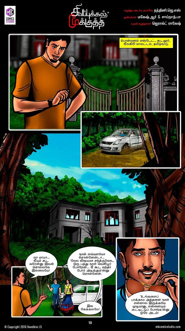 Page 13  Sivappu Kal Mookuthi (சிவப்புக்கல் ���ூக்குத்தி, ���மிழ் ���ாமிக்ஸ்,  ���மிழ் ���ேய் ���தைகள்