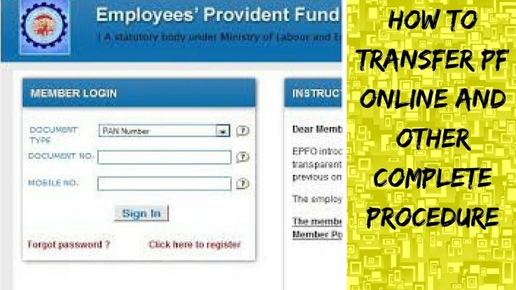 How to transfer PF online and other complete procedure