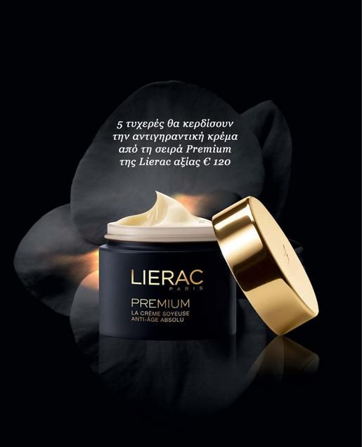 5 τυχερές θα κερδίσουν την αντιγηραντική κρέμα από τη σειρά Premium της Lierac αξίας € 120