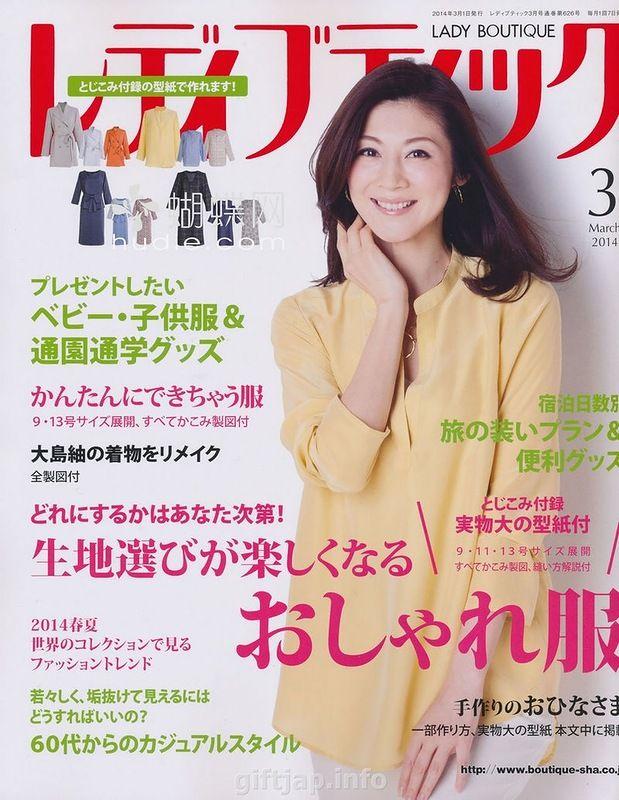giftjap.info - Интернет-магазин   Japanese book and magazine handicrafts - LADY BOUTIQUE 2014-3