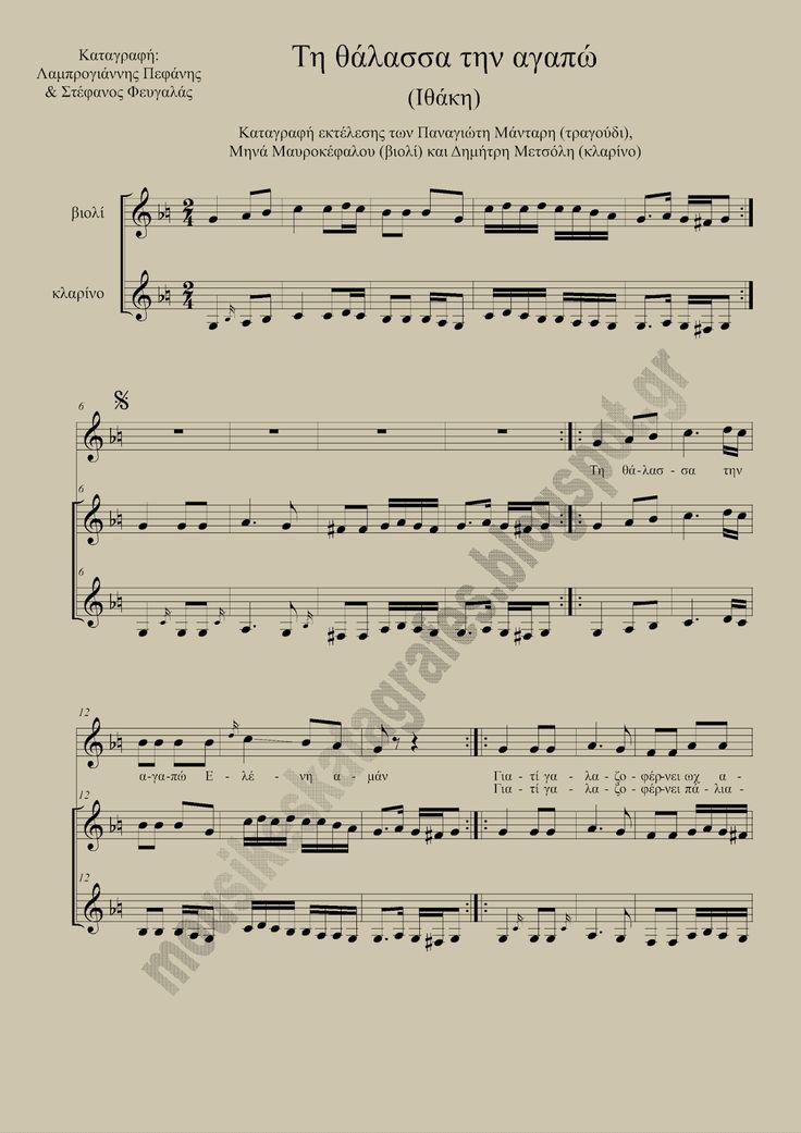 Τη θάλασσα την αγαπώ (Ιθάκη) - Παναγιώτης Μάνταρης (τραγούδι), Μηνάς Μαυροκέφαλος (βιολί) & Δημήτρης Μετσόλης (κλαρίνο)