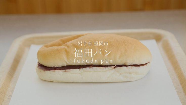 盛岡のソウルフード、コッペパンの名店〈福田パン〉へ 行くぜ、東北。