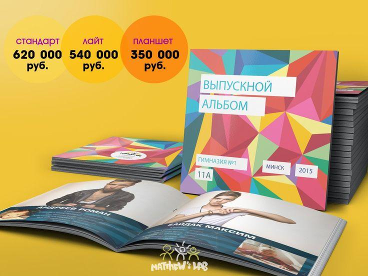 Matthew's Lab-Твой выпускной альбом!(Беларусь)