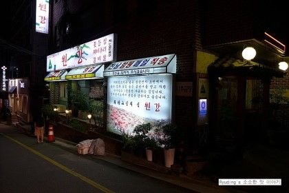 논현동 원강