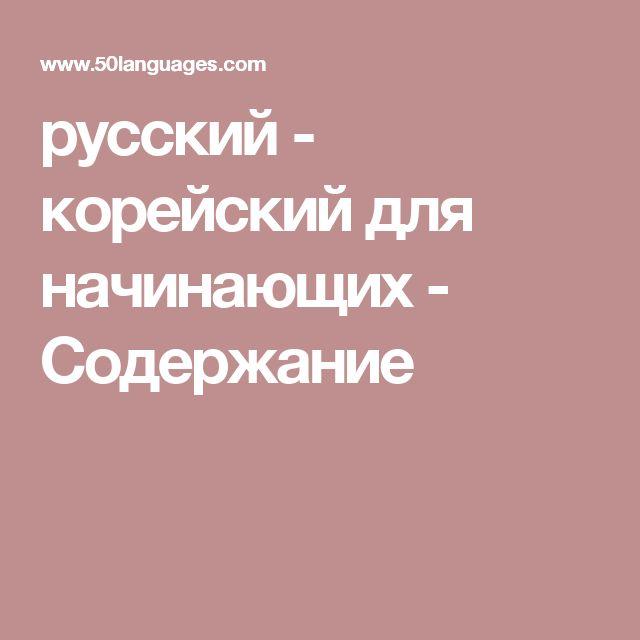 русский - корейский для начинающих - Содержание