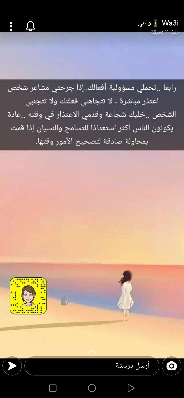 Pin By Hajar Abdally On مشروعات تستحق التجربة In 2021 Psychology Quotes Advice