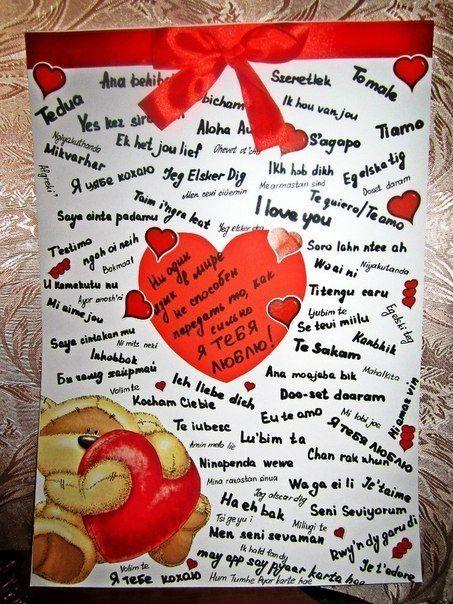 Сладкая открытка парню на полгода отношений, открытку юбилеем