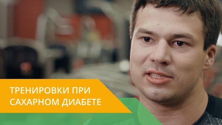 Советы Никиты Захарова - как тренироваться если у вас сахарный диабет. Можно ли при диабете заниматься спортом?