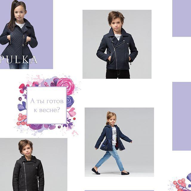 Напоминаем, что на часть моделей из новой коллекции #PULKA_весна2017 действует заманчивая скидка 20%!😚👌 #silverspoon #pulka #куртканавесну_дети #плащ_длядевочки #весеннийтренч_детскаямода #весна_тренды #детскаямода_весна2017 #длядевочки_навесну #стильныедети #модадлядетей #такаявесна