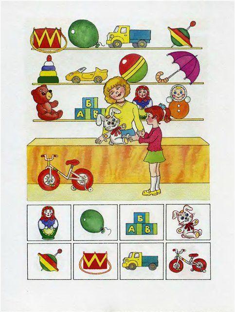 Imagen juguetes descripción