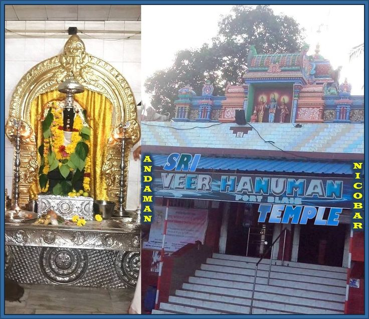 Sri Veer Hanuman Temple is located at Port Blair city belongs to South Andaman district in Andaman and Nicobar Islands union territory of India. Andaman and Nicobar Islands, one of the seven union territories of India, are a group of islands at the juncture of Bay of Bengal and Andaman Sea. Port Blair is the capital of Andaman and Nicobar Islands. This famous Veer Hanuman Temple is situated on MG Road, Aberdeen Bazar in the city.