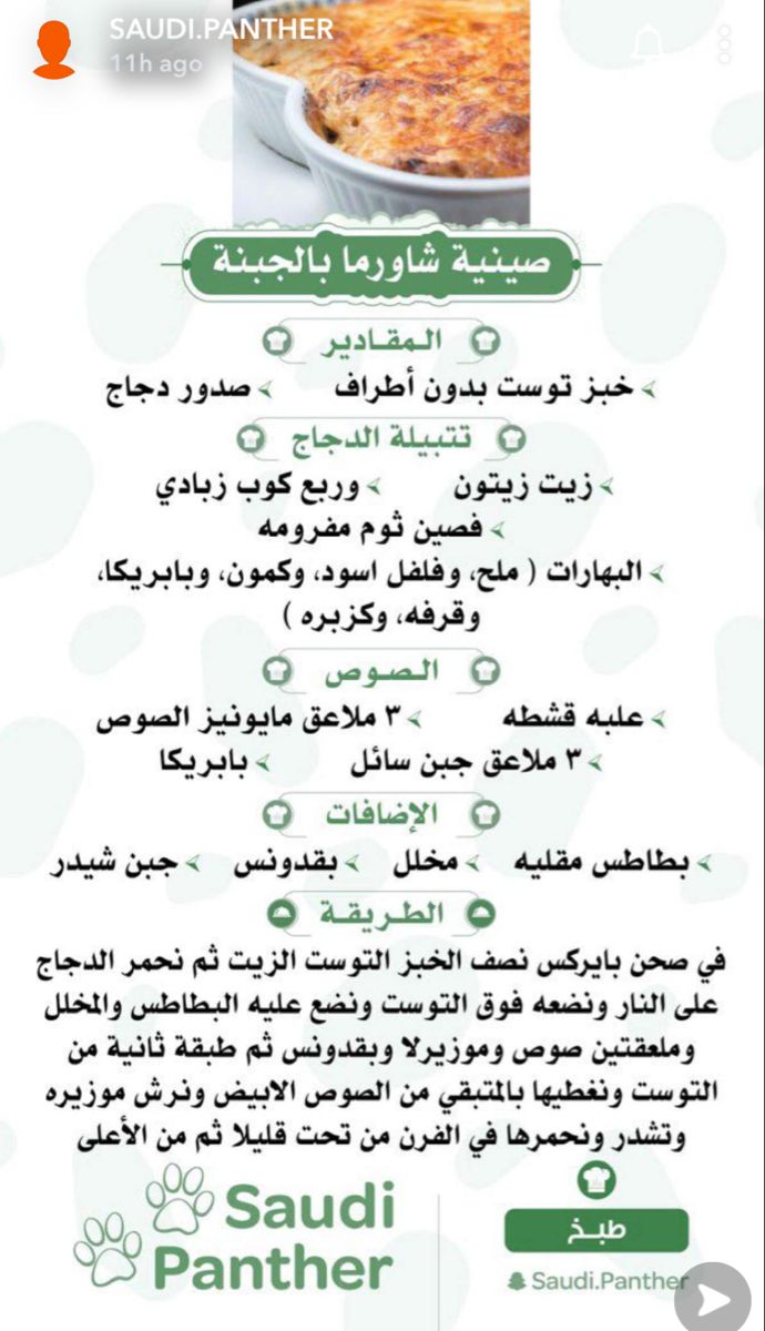 صينية شاورما Food Receipes Us Foods Arabic Food