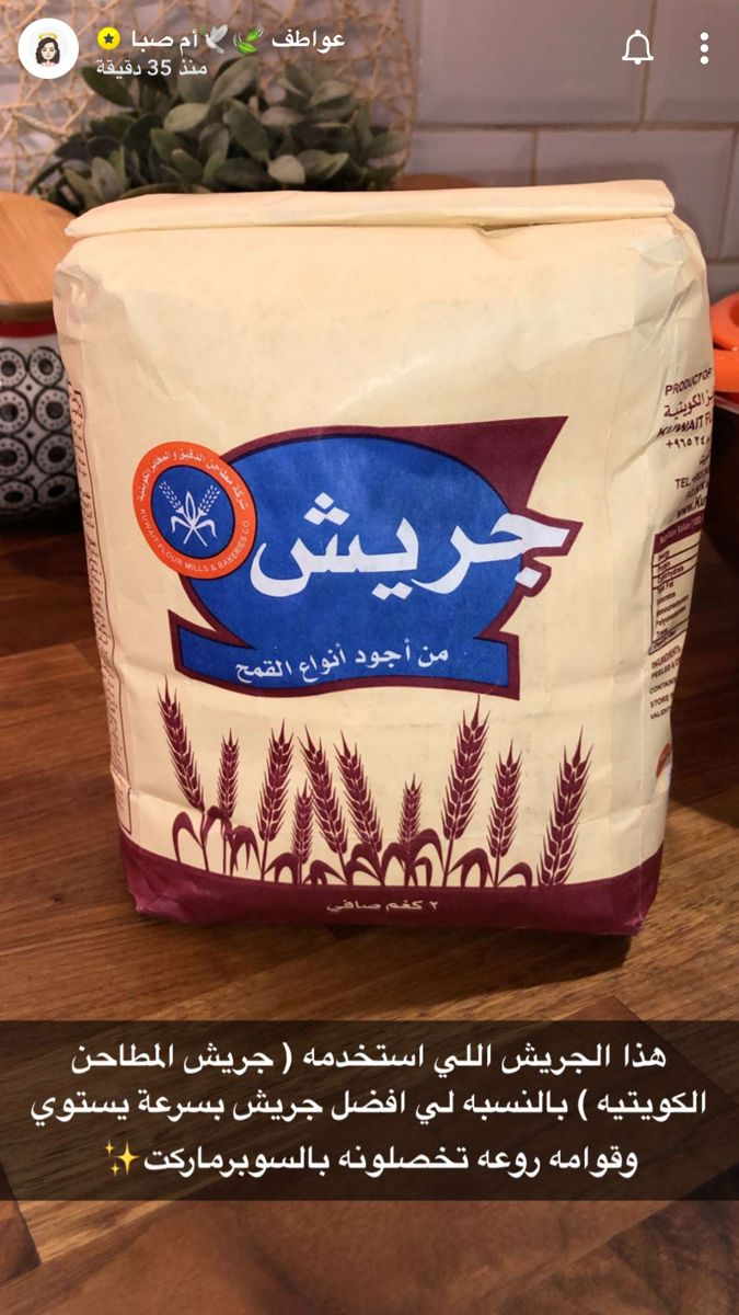 Pin By Dnosh On طبخات Arabic Food Cooking Recipes Cookie Recipes