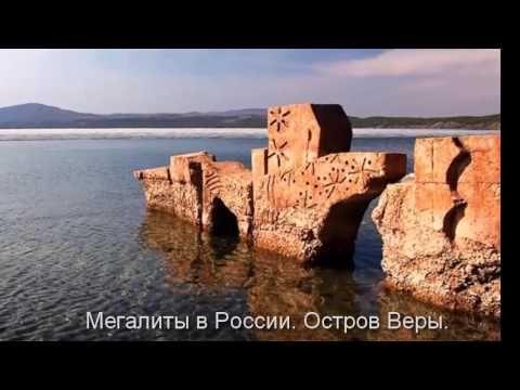 Мегалиты в России Остров Веры
