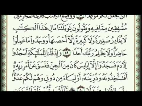 Sourate al kahf cheikh Sudais