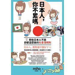 博客來-日本人,你不累嗎?那些日本人不說、卻都這麼做的社會潛規則