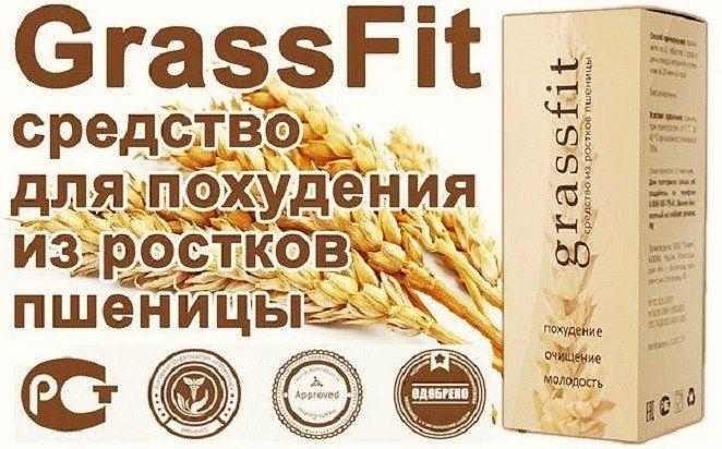 GrassFit - для похудения из ростков пшеницы в Камышине